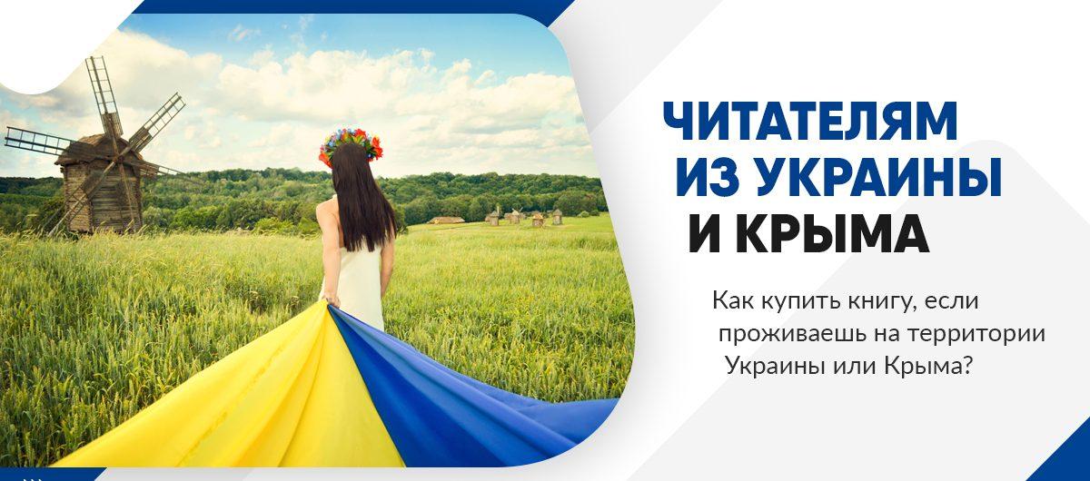 Как купить книгу Побеждая НЯК, если проживаешь на территории Украины или Республики Крым. Алексей Саломатов