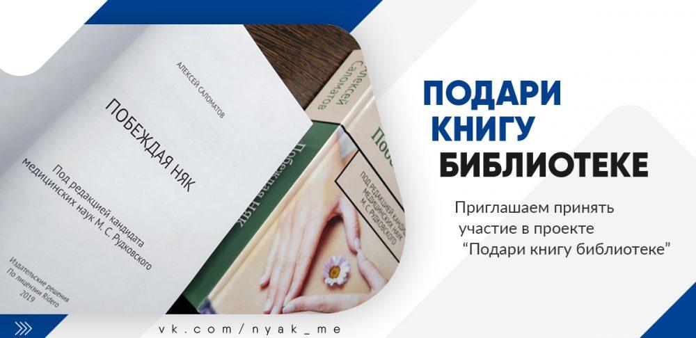 Подари книгу библиотеке. Побеждая НЯК Алексей Саломатов