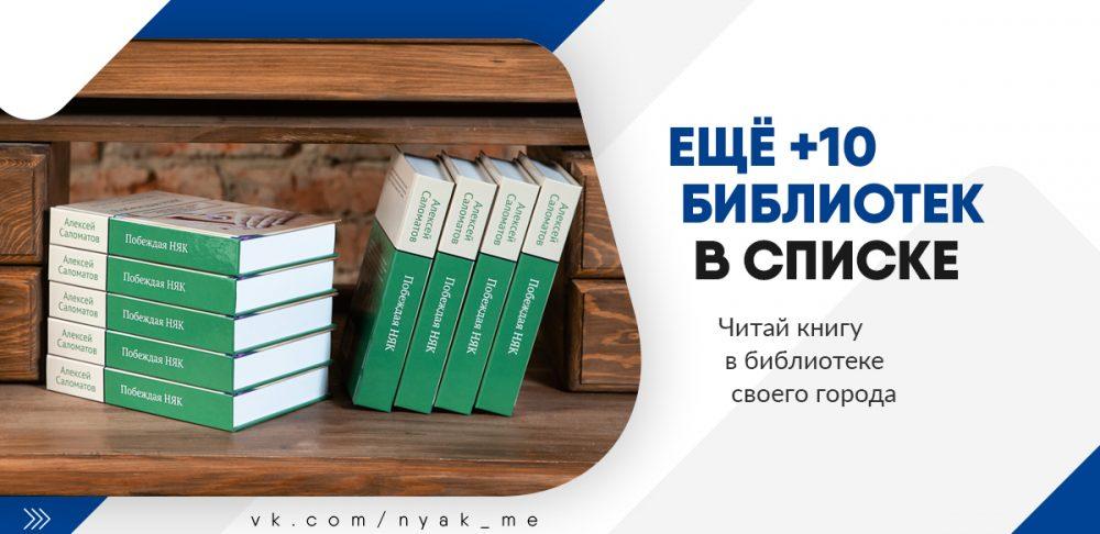 10 библиотек получили книгу Алексея Саломатова Побеждая НЯК
