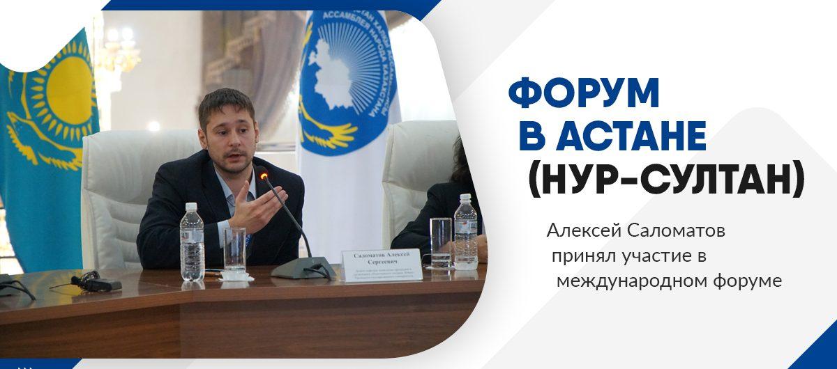 Алексей Саломатов принял участие в международном форуме в Астане