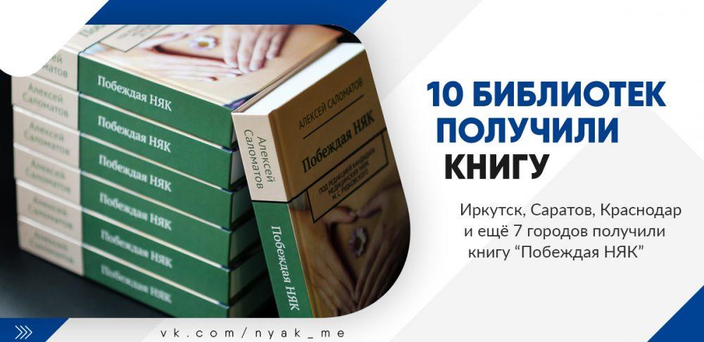 Книга Алексея Саломатова Побеждая НЯК пополнила фонд библиотек Иркутска, Саратова, Краснодара и ещё 7 городов