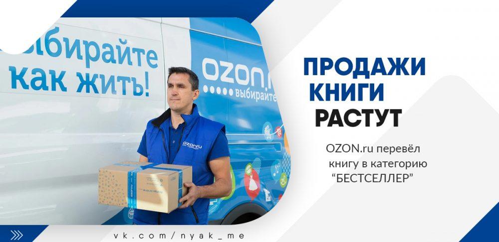 ОZON перевёл книгу Побеждая НЯК в категорию БЕСТСЕЛЛЕР