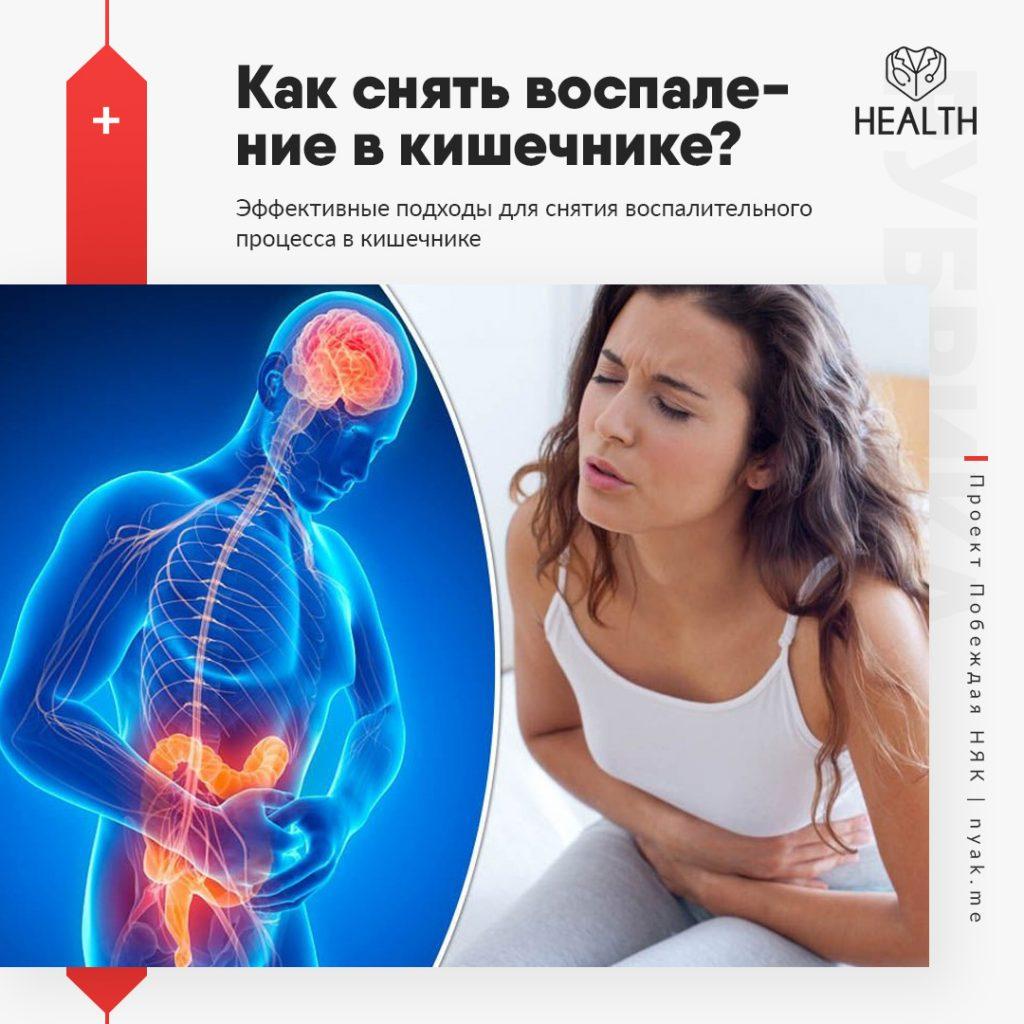 Как снять воспалительный процесс в кишечнике