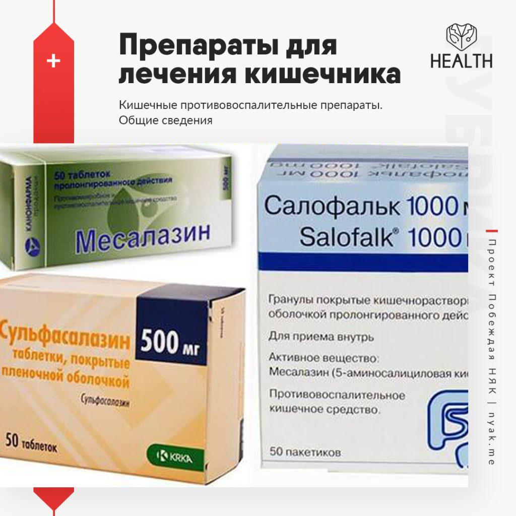 Кишечные противовоспалительные препараты