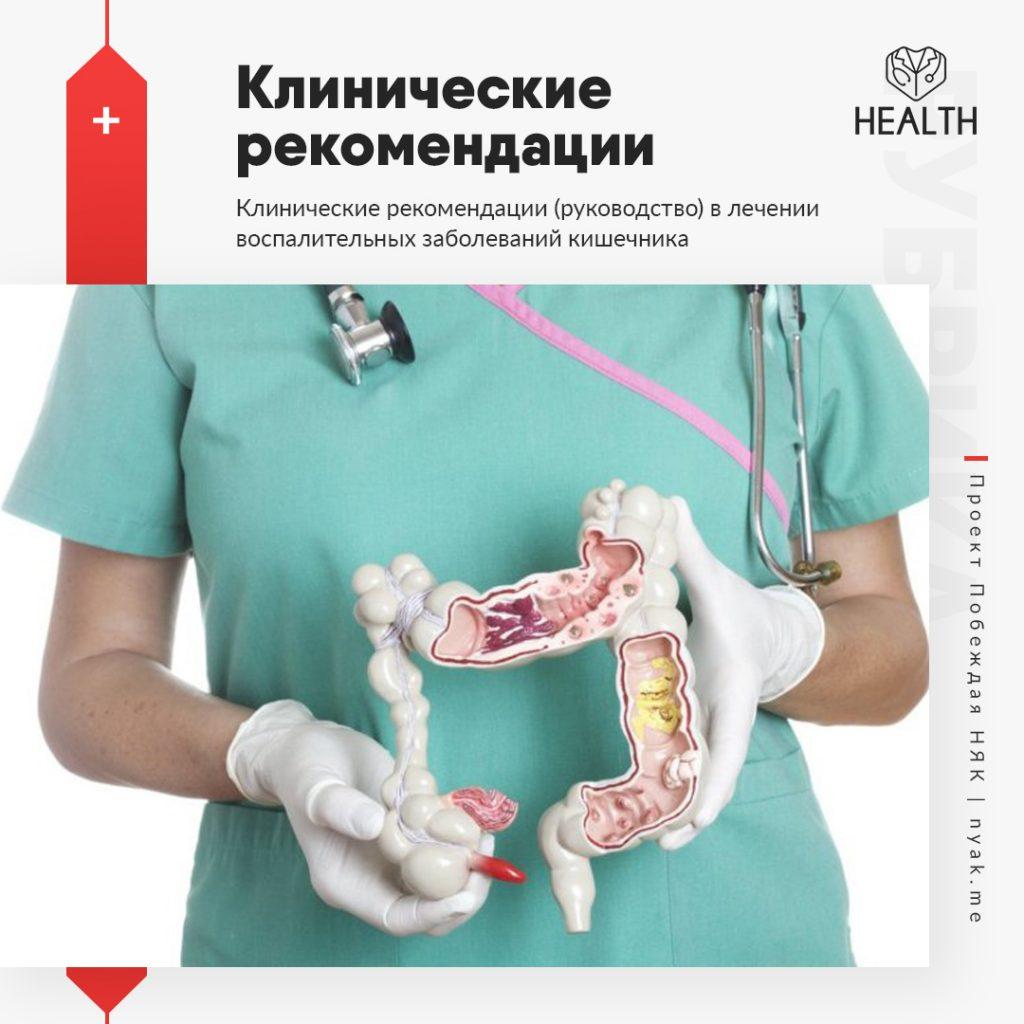 Клинические рекомендации (руководство) при ВЗК