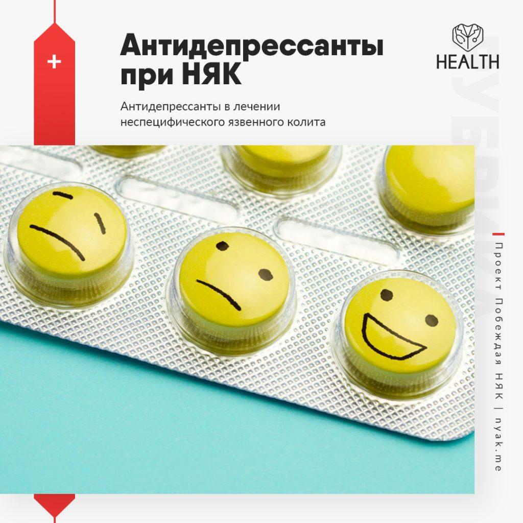 Антидепрессанты при НЯК