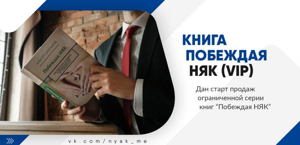 Дан старт продаж ограниченной серии книг Побеждая НЯК. Алексей Саломатов