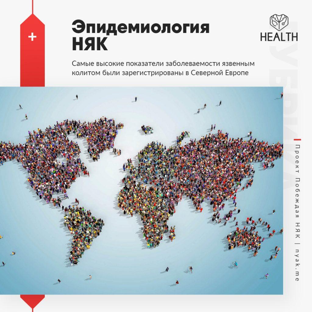 Эпидемиология НЯК. Распространённость неспецифического язвенного колита