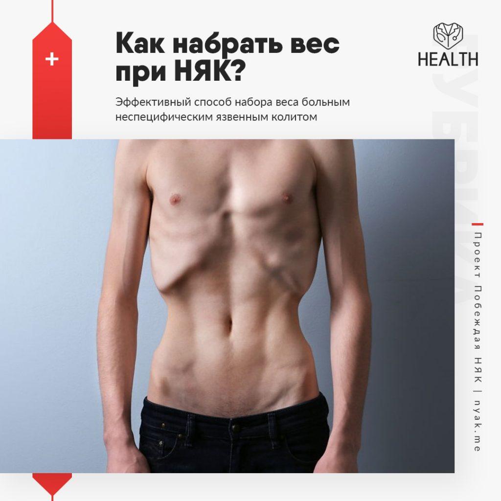 Как набрать вес при НЯК