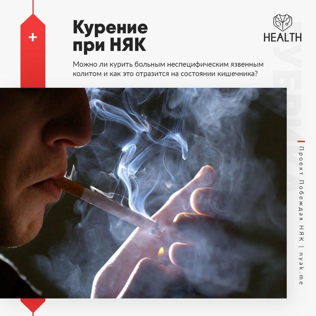 Курение при НЯК