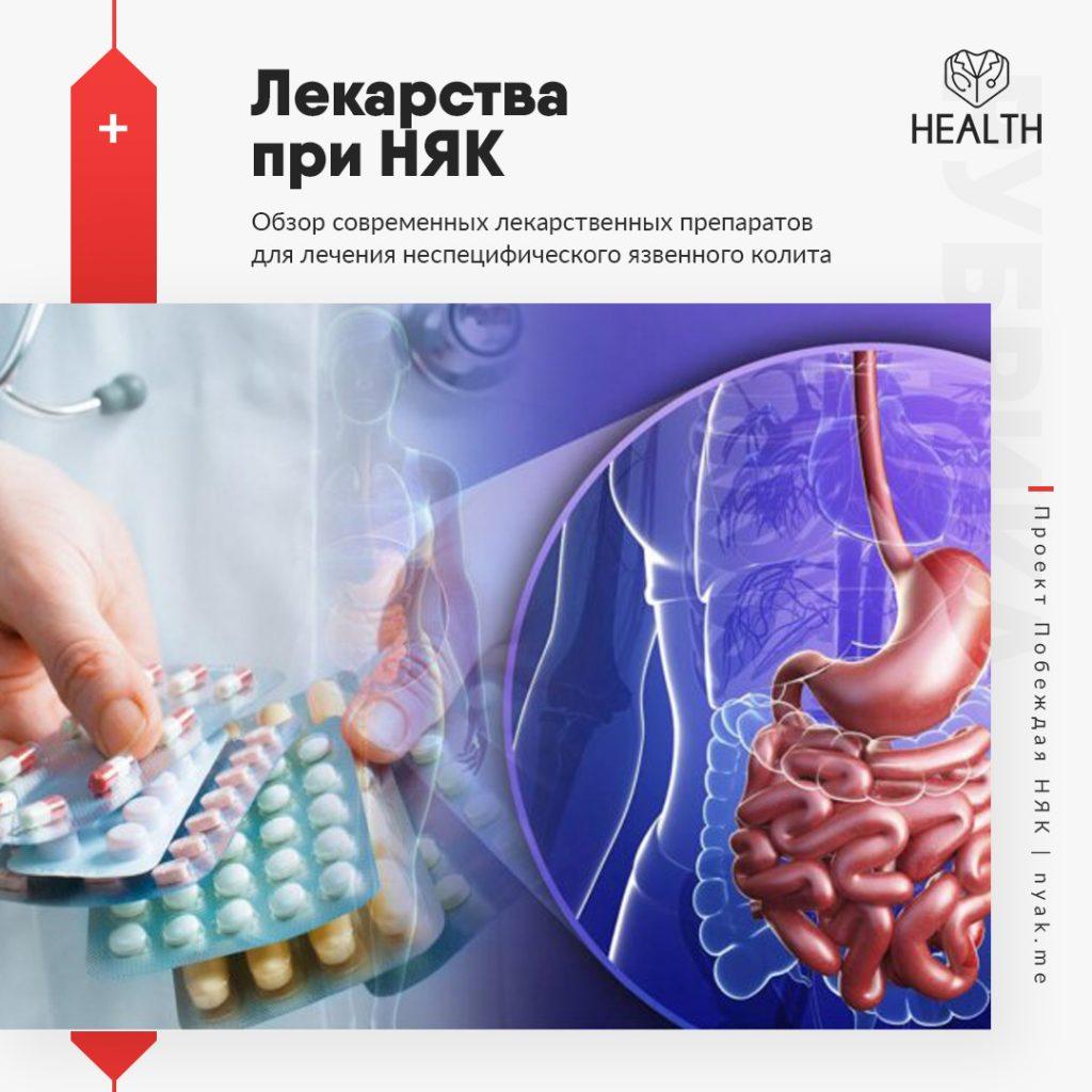 Лекарства при НЯК
