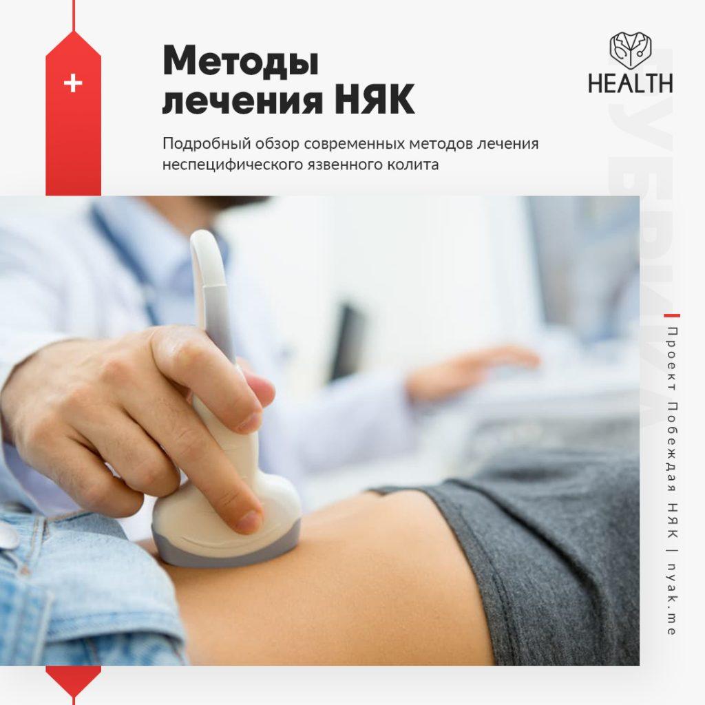 Методы лечения НЯК