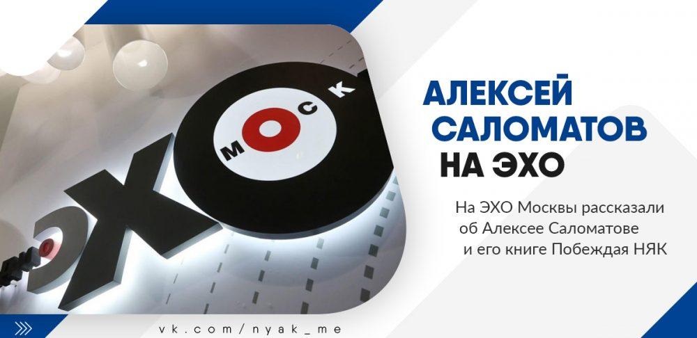 На ЭХО Москвы рассказали об Алексее Саломатове и его книге Побеждая НЯК