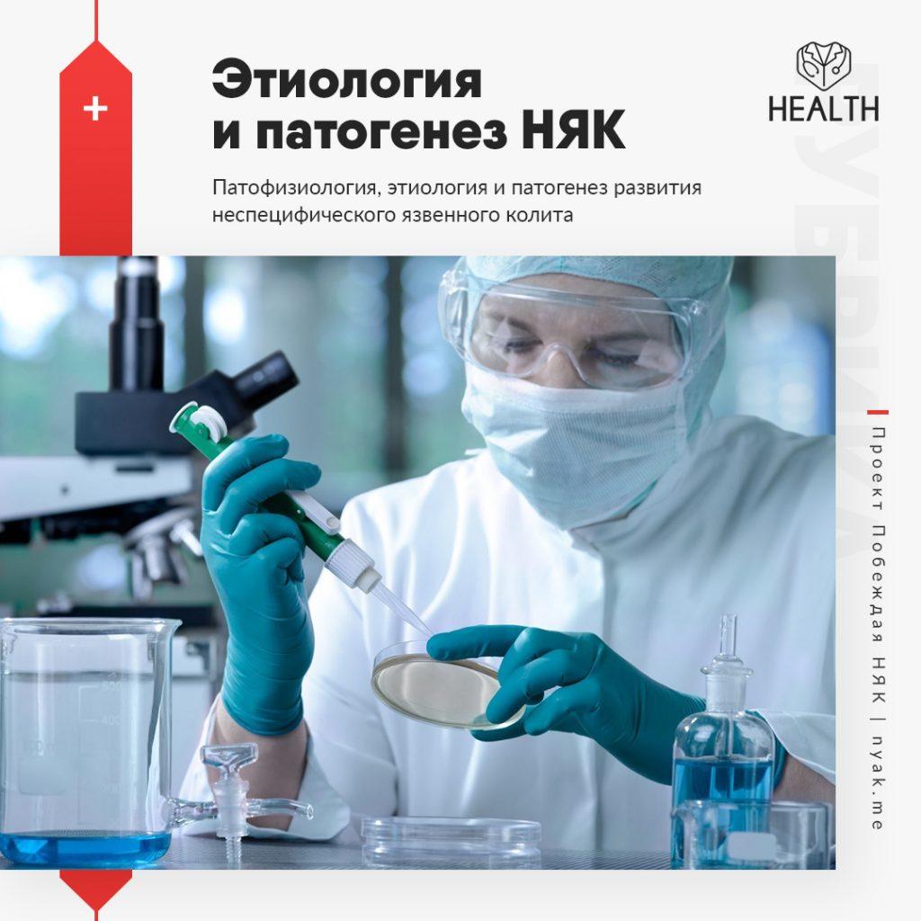 Патофизиология, этиология и патогенез развития неспецифического язвенного колита
