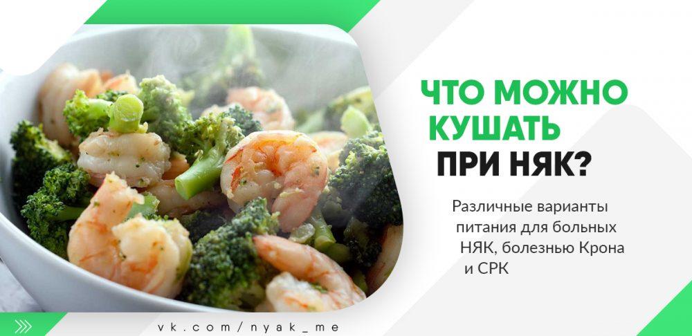 Различные варианты питания для больных НЯК, болезнью Крона и СРК