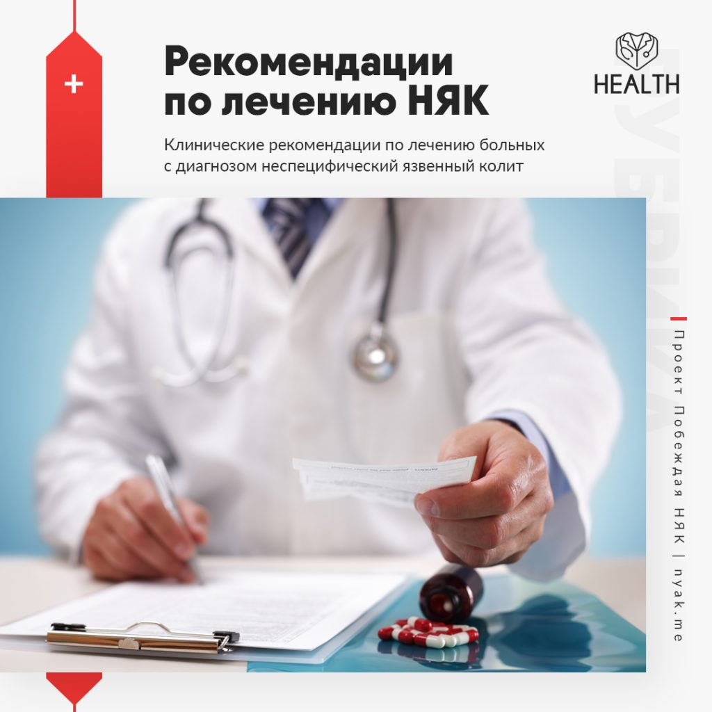 Рекомендации по лечению НЯК