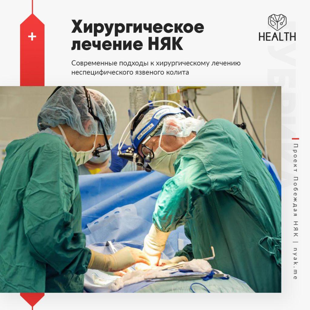 Современные подходы к хирургическому лечению неспецифического язвенного колита. Операция при НЯК