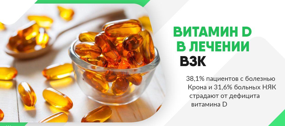 Воспалительные заболевания кишечника. Роль витамина D в лечении ВЗК