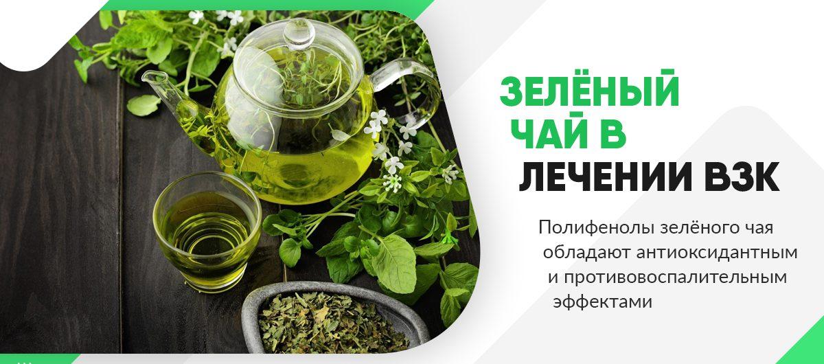 Зелёный чай в лечении ВЗК