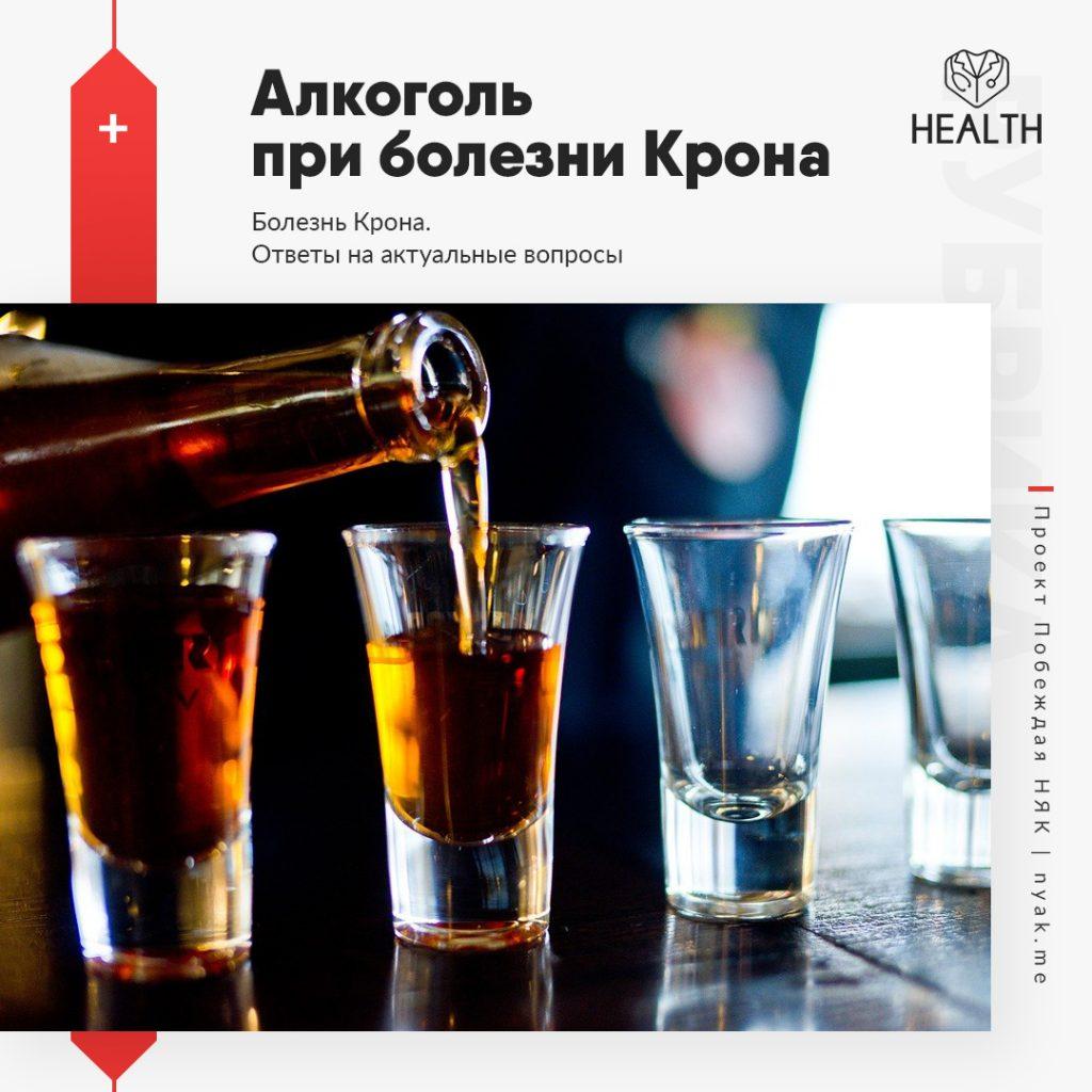 Алкоголь при болезни Крона