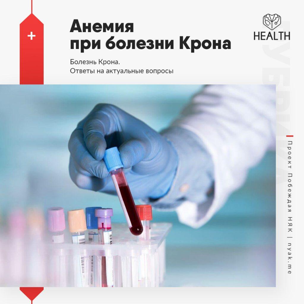 Анемия при болезни Крона
