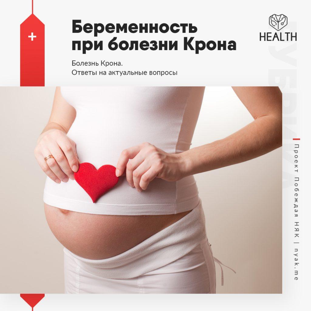 Беременность при болезни Крона