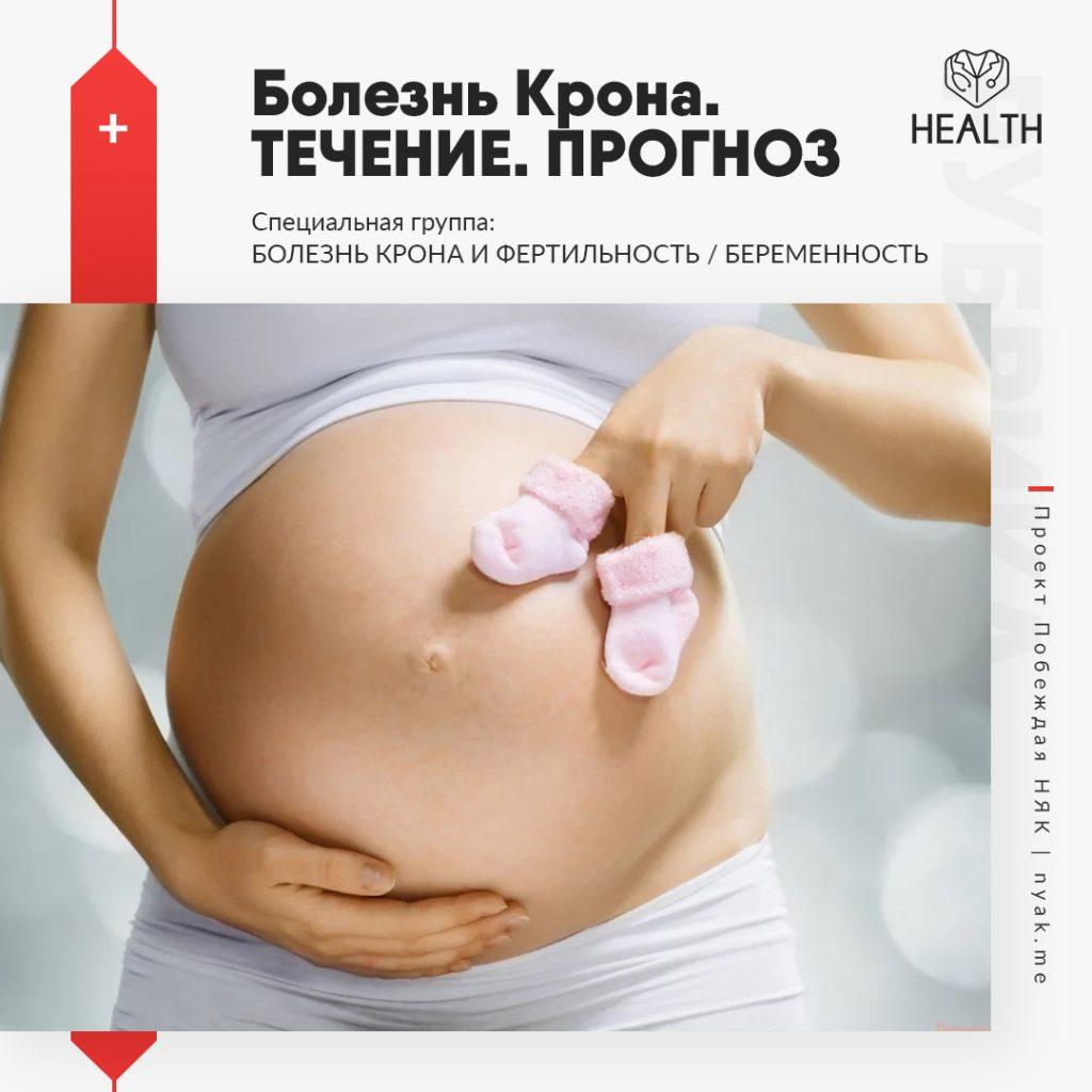 Болезнь Крона и фертильность, беременность