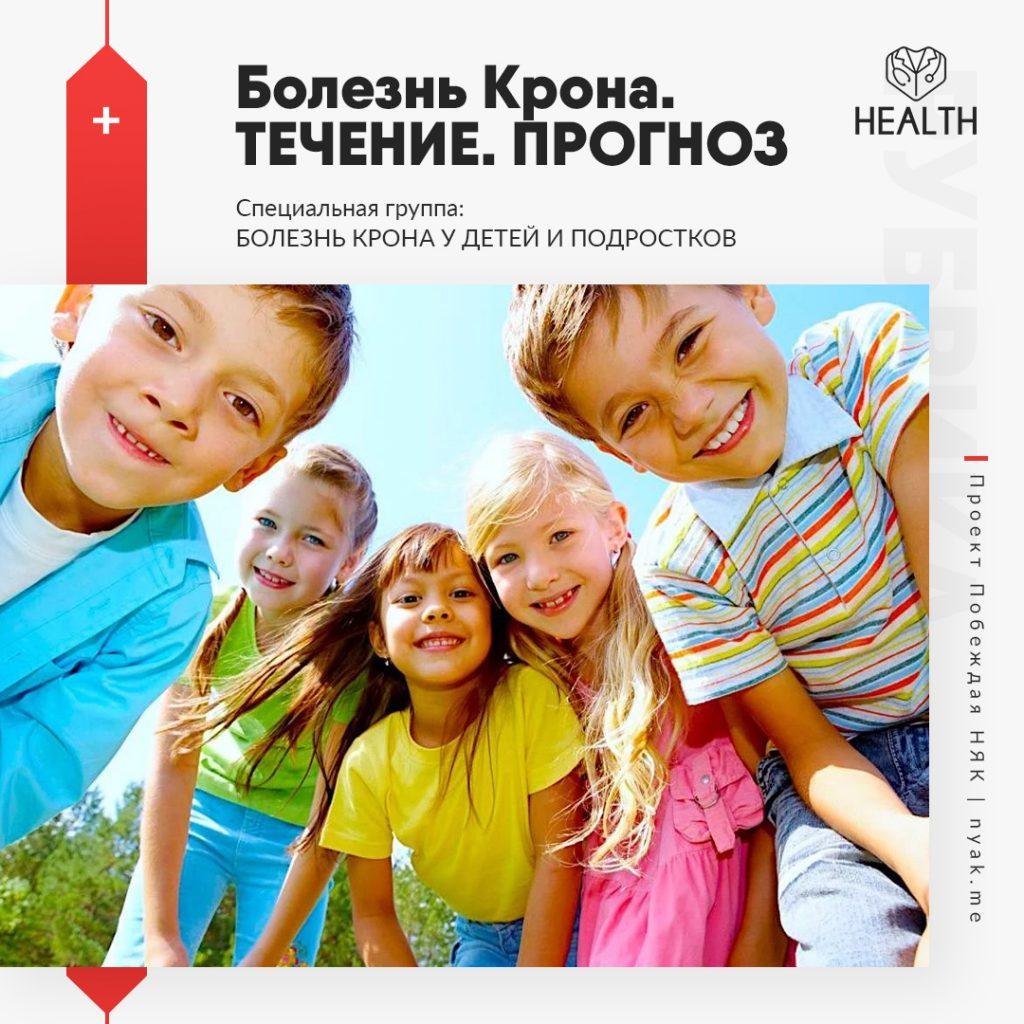 Болезнь крона у детей и подростков