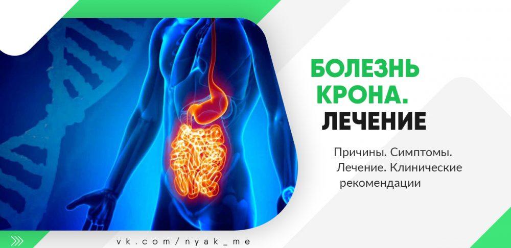 Болезнь крона. Причины. Симптомы. Лечение. Клинические рекомендации