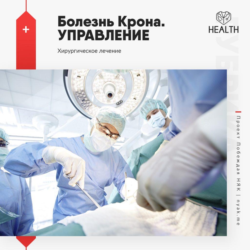 Болезнь Крона. Управление. Хирургическое лечение болезни Крона
