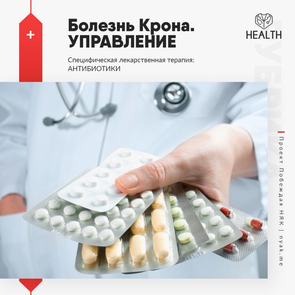 Болезнь Крона. Управление. Специфическая лекарственная терапия. Антибиотики при болезни Крона
