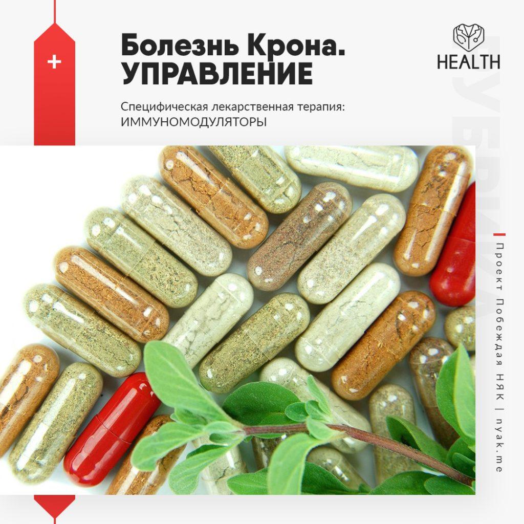 Болезнь Крона. Управление. Специфическая лекарственная терапия. Иммуномодуляторы при болезни Крона