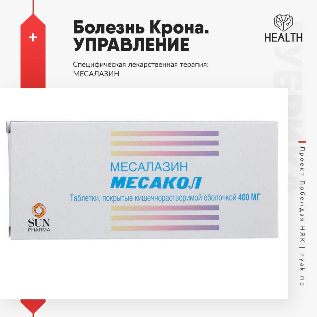 Болезнь Крона. Управление. Специфическая лекарственная терапия. Месалазин при болезни Крона. Месакол