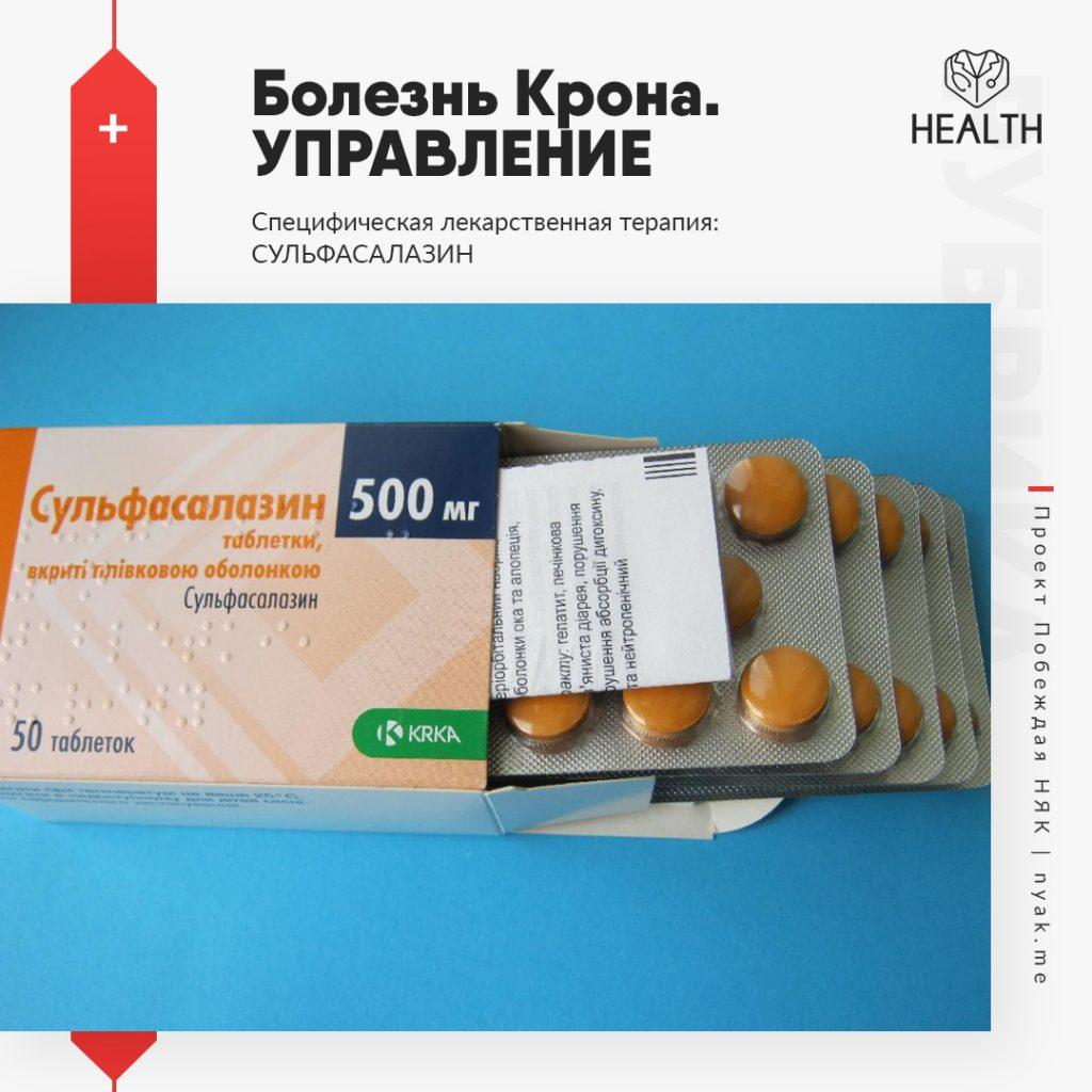 Болезнь Крона. Управление. Специфическая лекарственная терапия. Сульфасалазин при болезни Крона