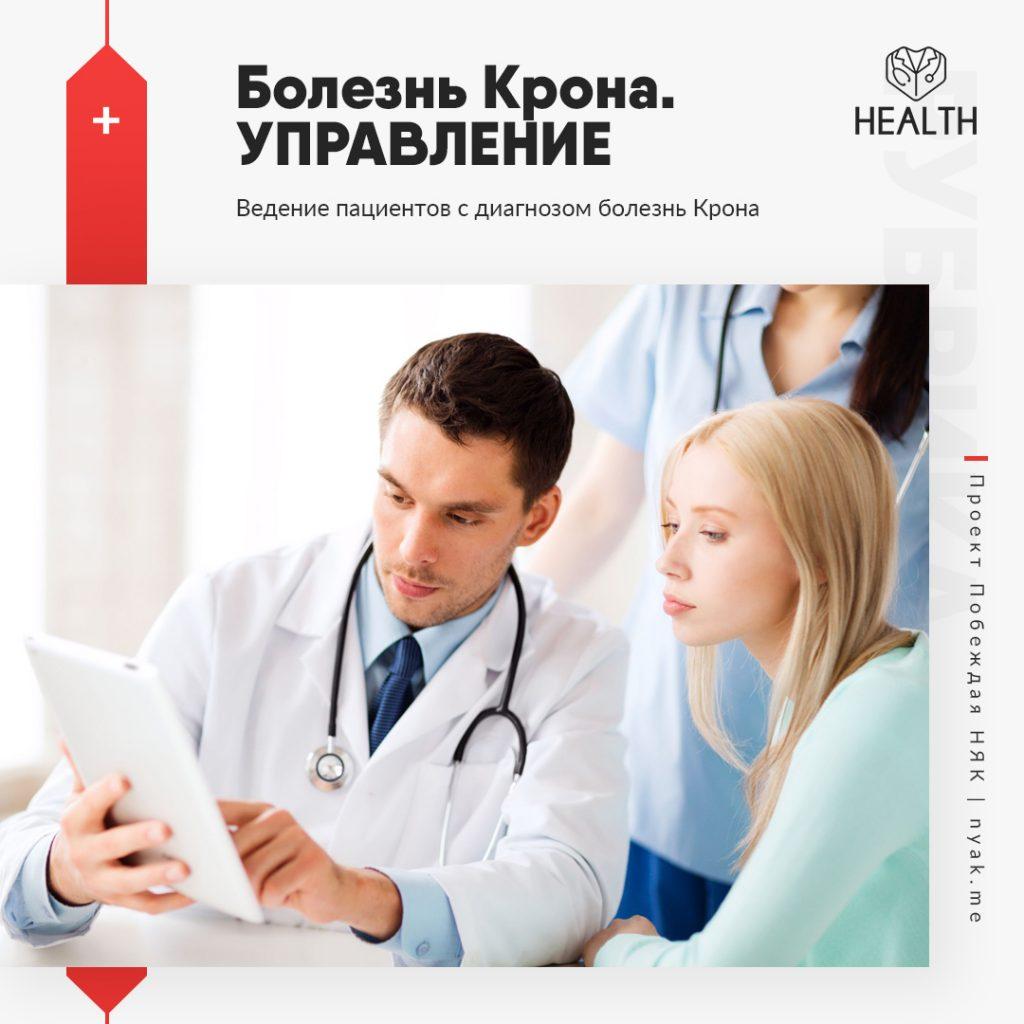 Болезнь Крона. Управление. Ведение пациентов с диагнозом болезнь Крона