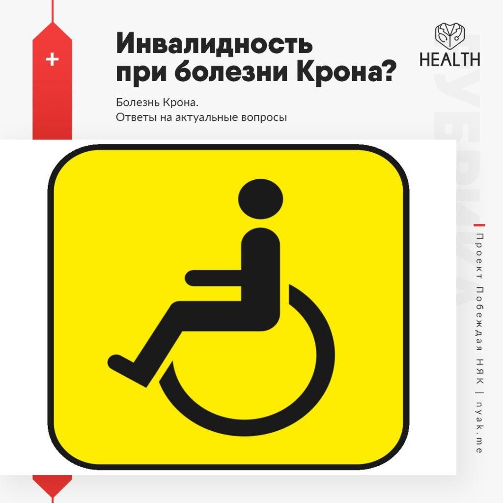 Дают ли инвалидность при Болезни крона