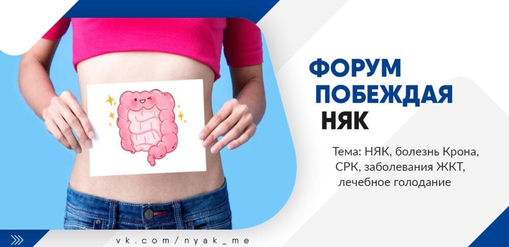Форум Побеждая НЯК ВКонтакте. Неспецифический язвенный колит. Болезнь Крона, синдром раздражённого кишечника, лечебное голодание