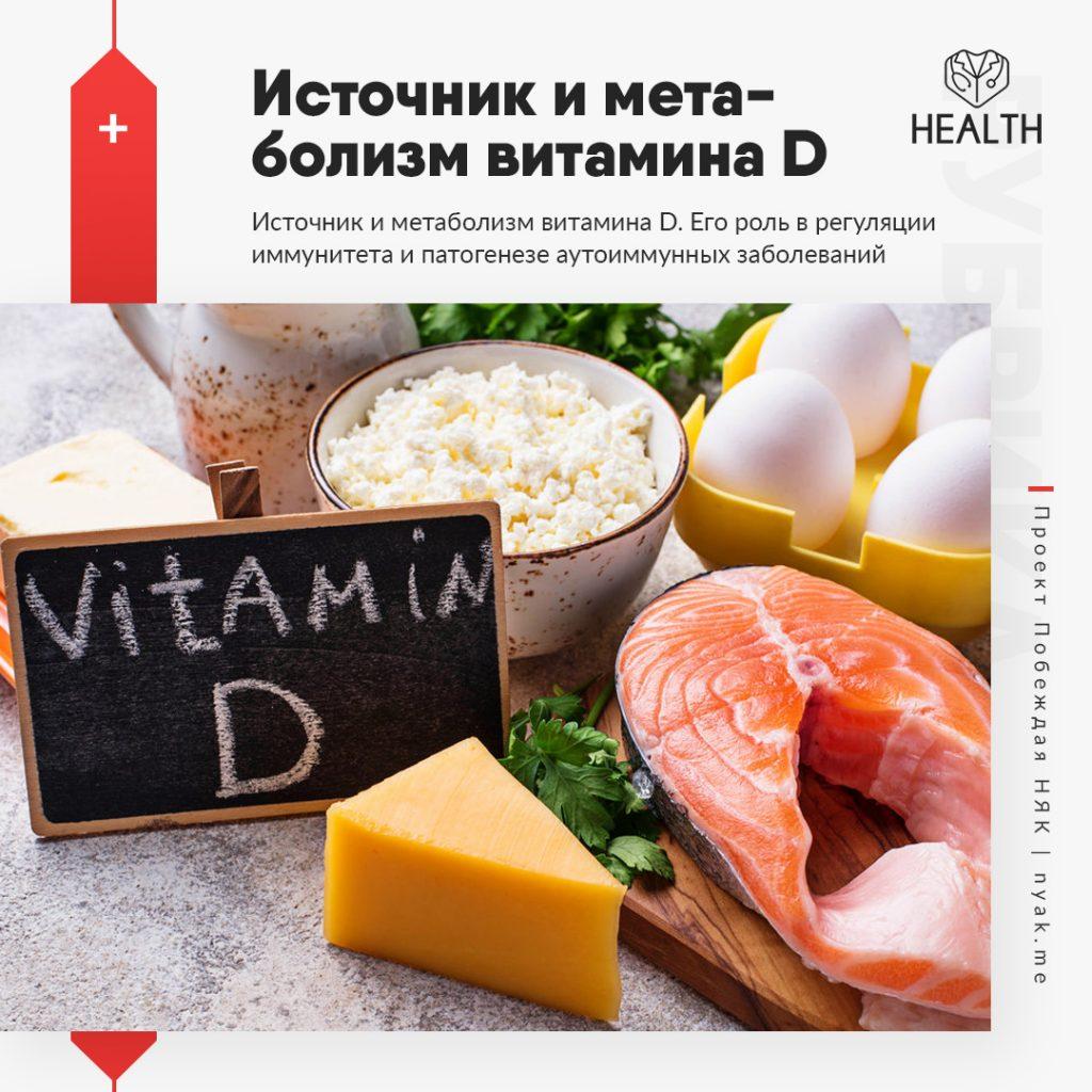 Источник и метаболизм витамина D. Его роль в регуляции иммунитета и патогенезе аутоиммунных заболеваний