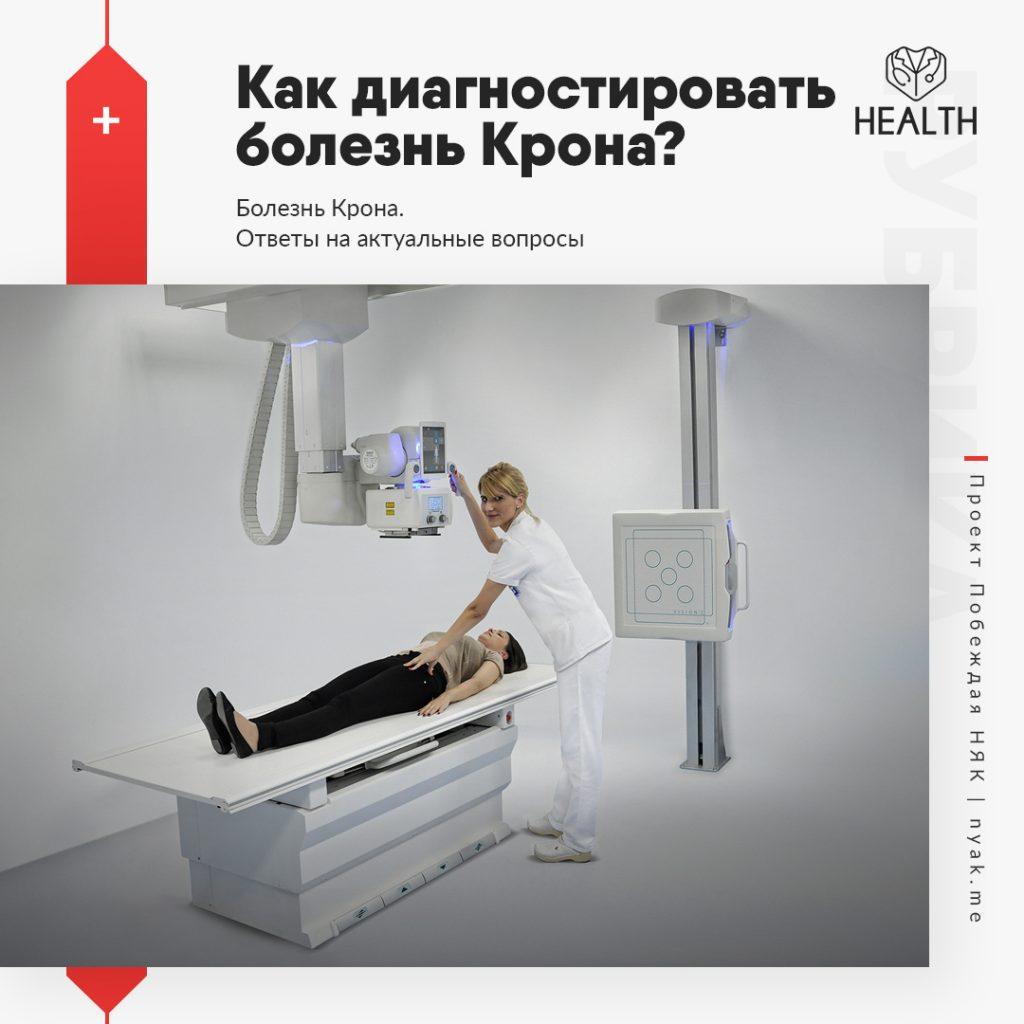 Как диагностировать болезнь Крона