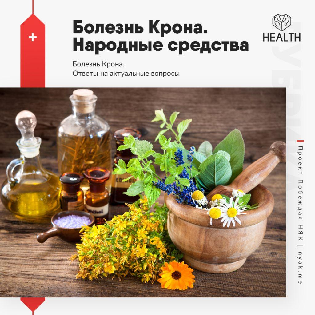 Как лечить болезнь Крона народными средствами