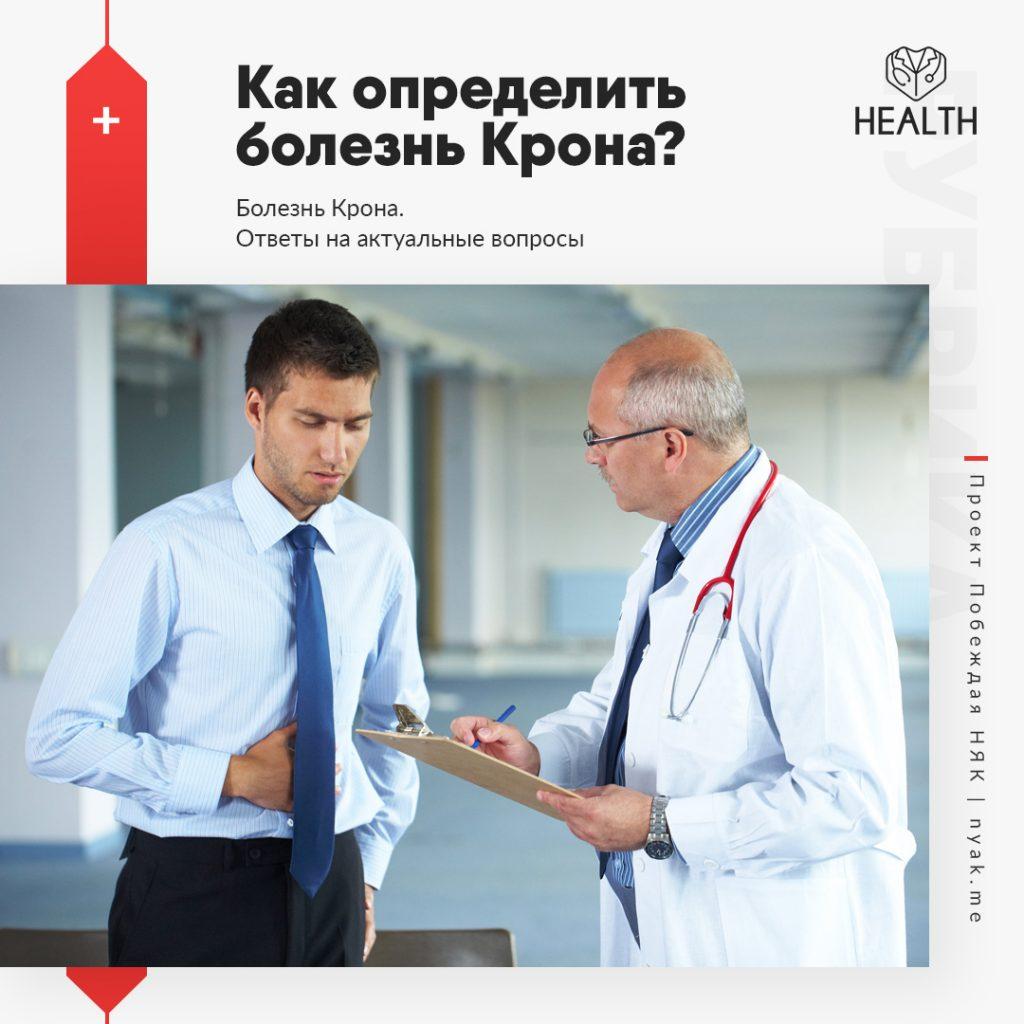 Как определить болезнь Крона
