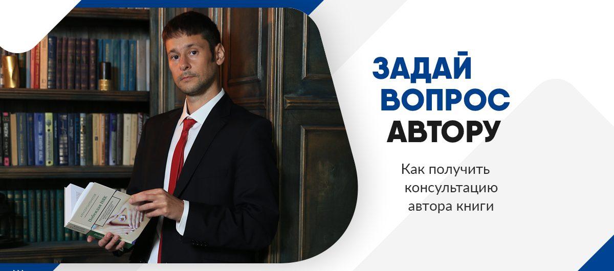 Как получить консультацию автора книги Побеждая НЯК Алексей Саломатов
