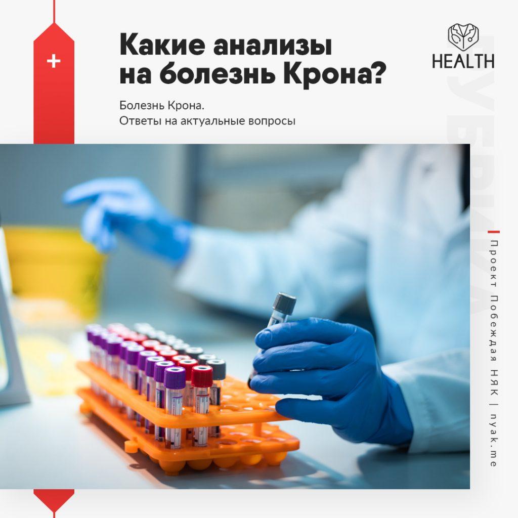 Какие анализы на болезнь Крона