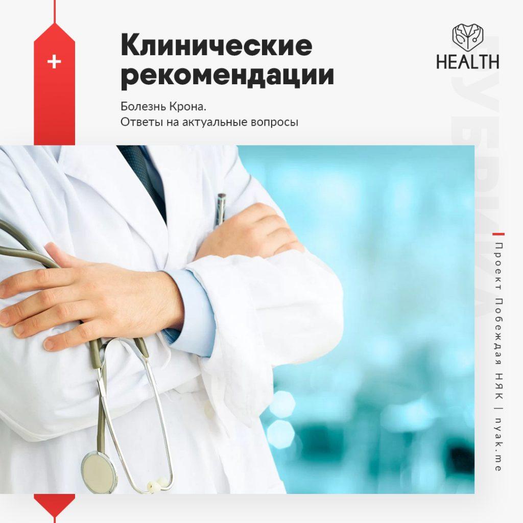 Клинические рекомендации при болезни Крона
