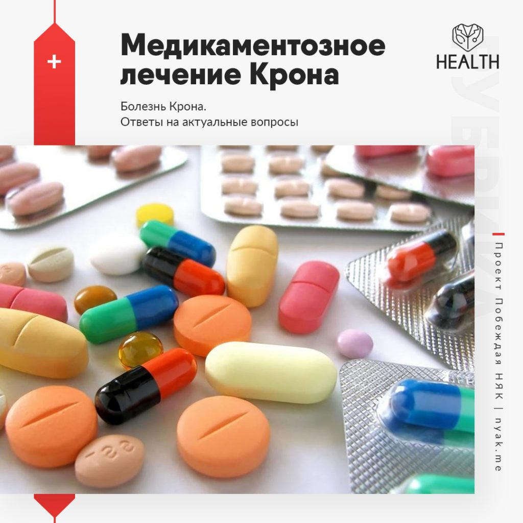 Медикаментозное лечение болезни Крона