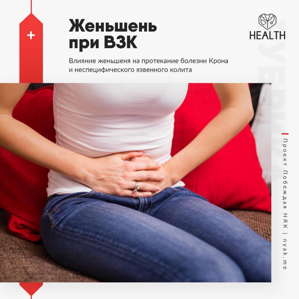 Народная медицина при НЯК и БК. Влияние женьшеня на протекание болезни Крона и неспецифического язвенного колита