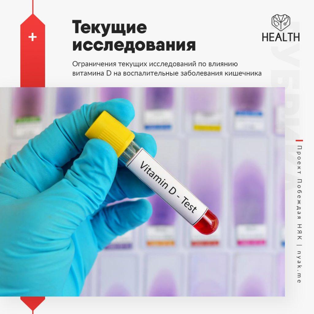 Ограничения текущих исследований по влиянию витамина D на воспалительные заболевания кишечника