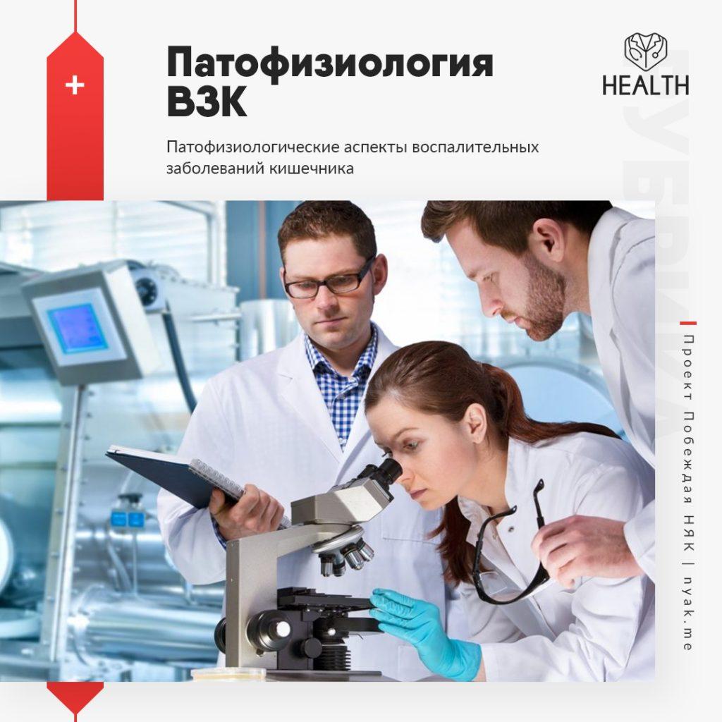 Патофизиологические аспекты воспалительных заболеваний кишечника