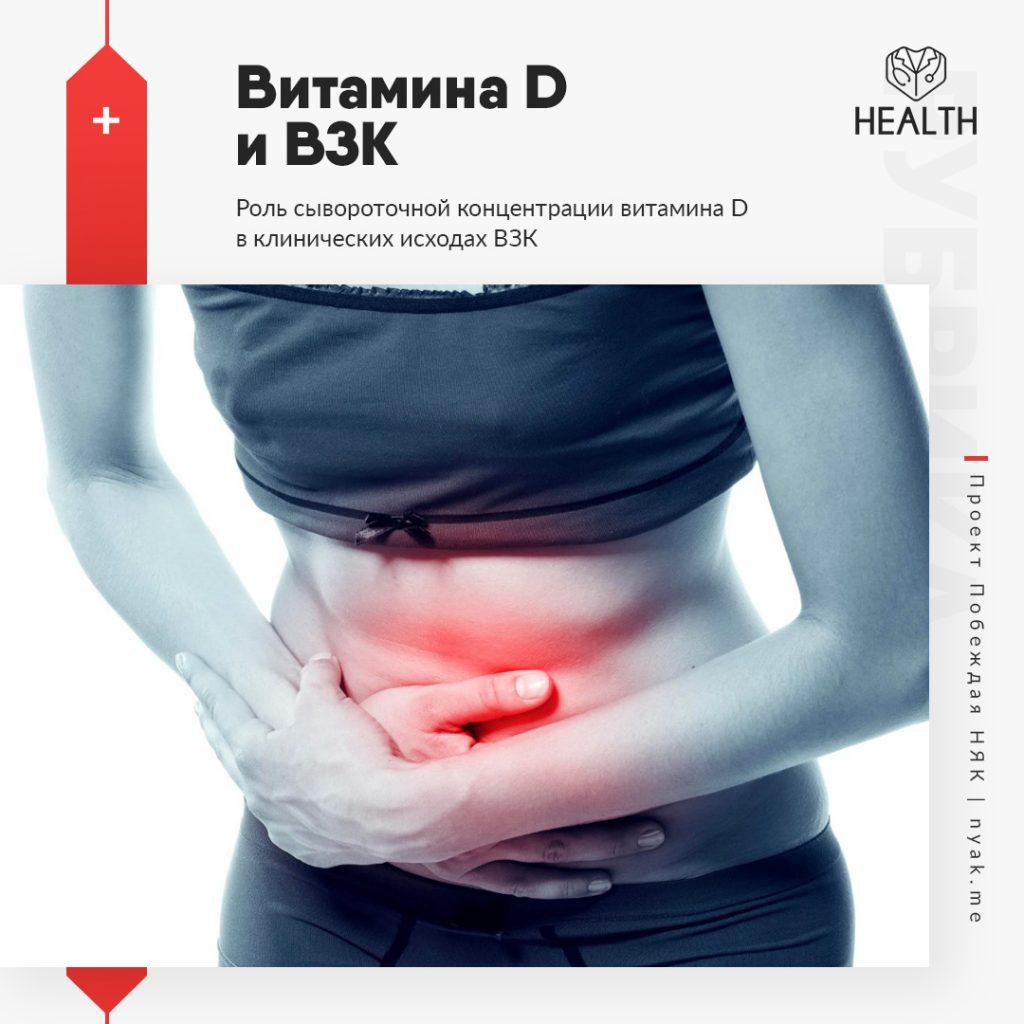 Роль сывороточной концентрации витамина D в клинических исходах ВЗК
