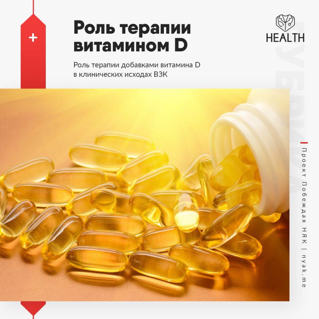 Роль терапии добавками витамина D в клинических исходах воспалительных заболеваний кишечника